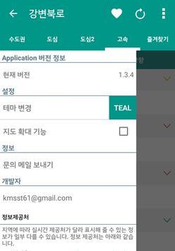 서울도로교통정보 screenshot 4