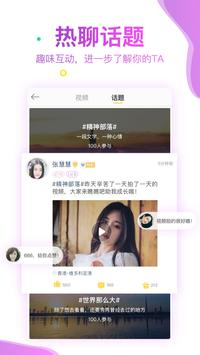 缤果交友 screenshot 3