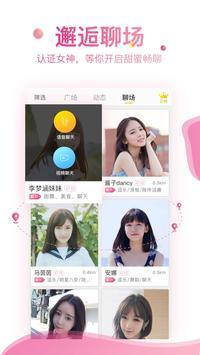 缤果交友 screenshot 1