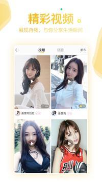缤果交友 screenshot 2