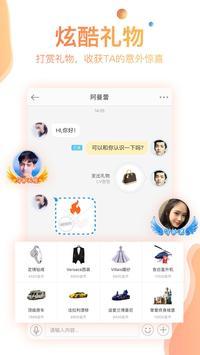 缤果交友 screenshot 4