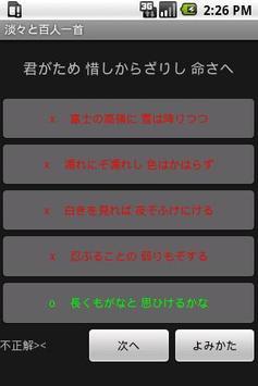 淡々と百人一首 apk screenshot