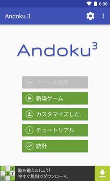 ナンプレ Andoku 3 海报