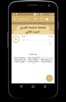 تحفيظ القرآن للصغار - بالصوت apk screenshot