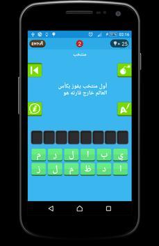 لعبة وصلة الرياضية apk screenshot