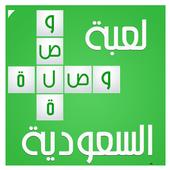 لعبة وصلة السعودية : ألغاز icon