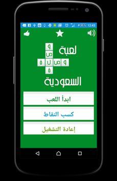 لعبة وصلة السعودية : ألغاز poster