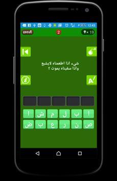 لعبة وصلة السعودية : ألغاز apk screenshot
