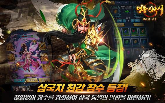 영웅 삼국지 screenshot 1
