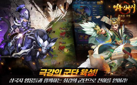 영웅 삼국지 screenshot 2