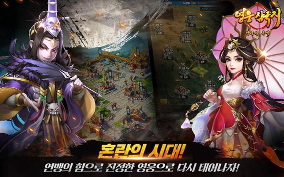 영웅 삼국지 screenshot 4