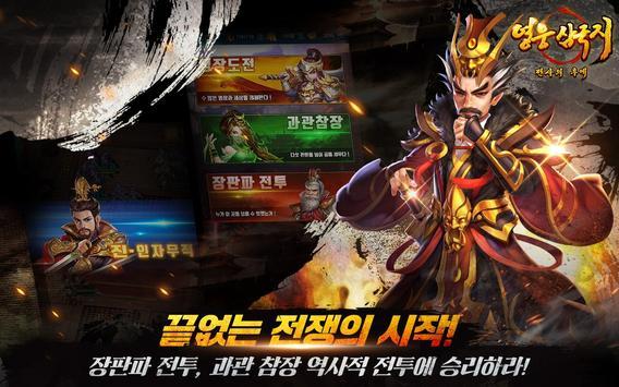 영웅 삼국지 screenshot 8