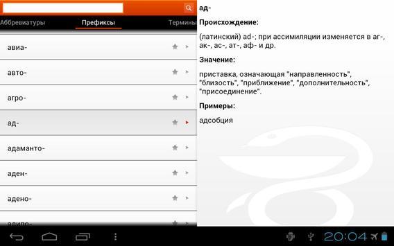 Медицинский справочник screenshot 3