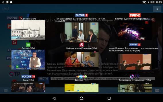 TV+ HD - бесплатное онлайн тв apk screenshot