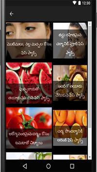 Telugu Beauty tips screenshot 3