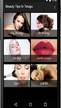 Telugu Beauty tips poster