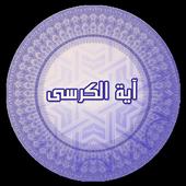 آیة الکرسی صوتی icon