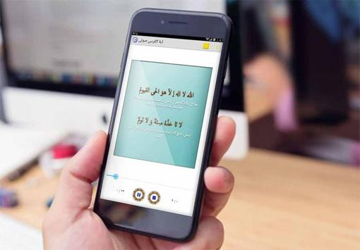 آیة الکرسی صوتی apk screenshot