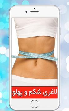 لاغری شکم و پهلو poster