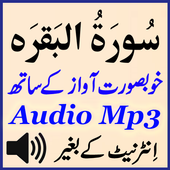 Sura Baqarah Beautiful Audio icon