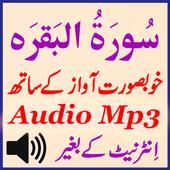 Sura Baqarah Best Audio Mp3 icon