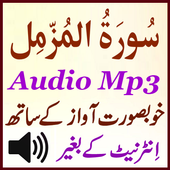 Surah Muzammil Offline Audio icon