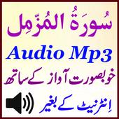 Surah Muzamil Without Internet icon