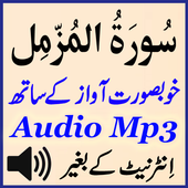 Sura Muzammil Beautiful Audio icon