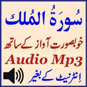 Surat Mulk Beautiful Audio App icon