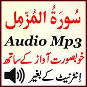 Surat Muzammil Offline Audio icon