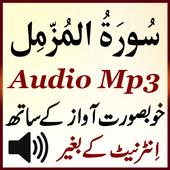 Surat Muzamil Without Internet icon