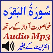 Surat Baqarah Beautiful Audio icon