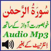 Surat Rahman Best Mp3 Audio icon