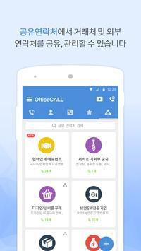 오피스콜 - 업무용 전화 앱 screenshot 5