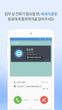 오피스콜 - 업무용 전화 앱 screenshot 1
