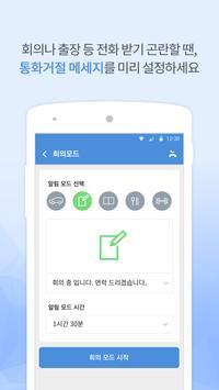 오피스콜 - 업무용 전화 앱 screenshot 2