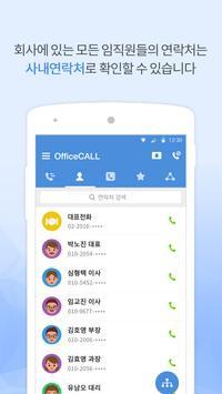오피스콜 - 업무용 전화 앱 screenshot 3