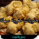 حلويات مغربية سهلة 2016 icon