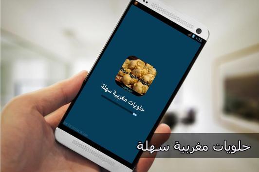حلويات مغربية سهلة 2016 apk screenshot