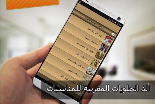 حلويات المغربية (بدون انترنت ) apk screenshot