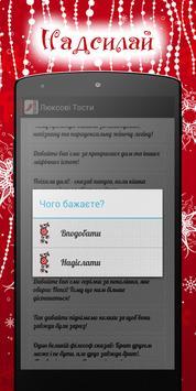 Тости та Вітання apk screenshot