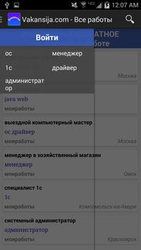Вакансия screenshot 1
