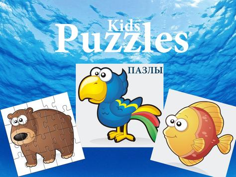 Puzzles for kids and toddlers screenshot 4
