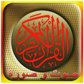 قرآن كريم صوت و صورة بدون نت icon
