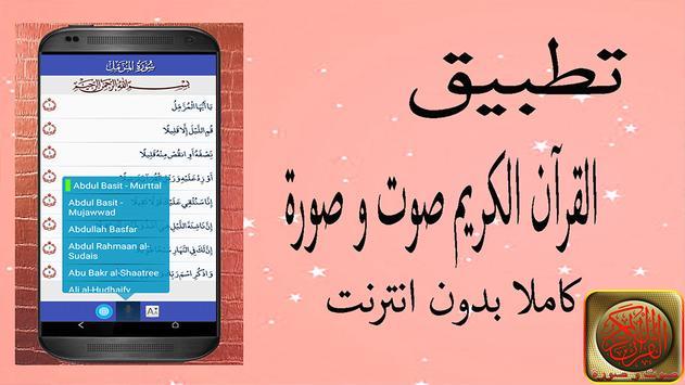 قرآن كريم صوت و صورة بدون نت apk screenshot