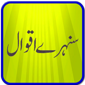 Sunhary Aqwal icon