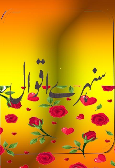 Sunhary Aqwal poster