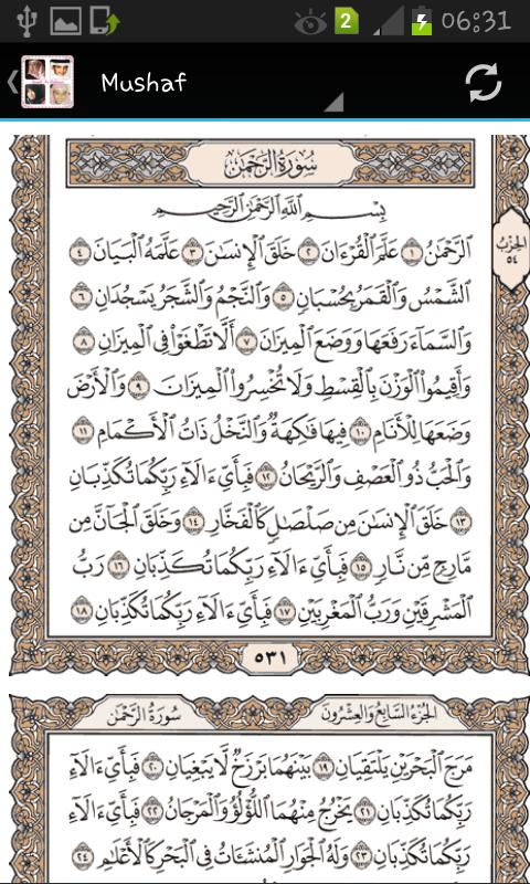 Beautiful Surah Ar Rahman Kids For Android Apk Download