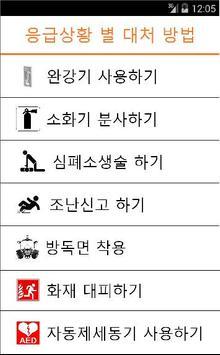 응급상황 대처법 poster