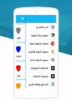 يلا شوت - بث مباشر للمباريات apk screenshot
